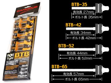 ボルトタイト装着済みチューニングボルト BTB