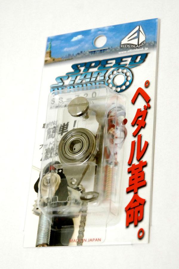 スピードスターベアリング SS-720 パッケージ