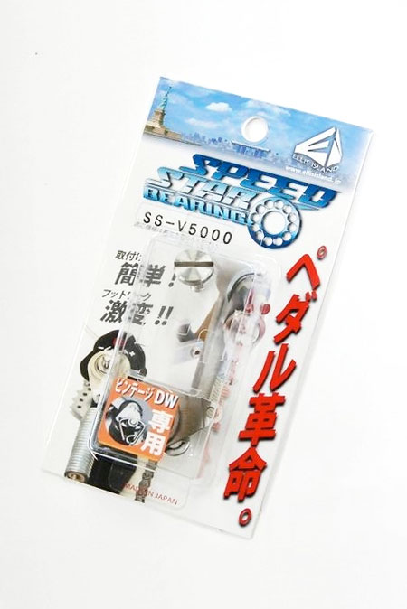 スピードスターベアリング SS-V5000 パッケージ