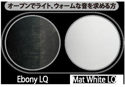 刃2(ヤイバ2)ドラムキット カラー