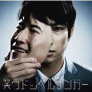 東京カランコロン3rd Single「笑うドッペルゲンガー」