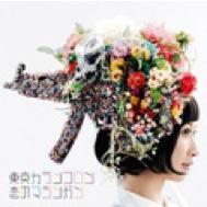 東京カランコロン 2ndシングル「恋のマシンガン」