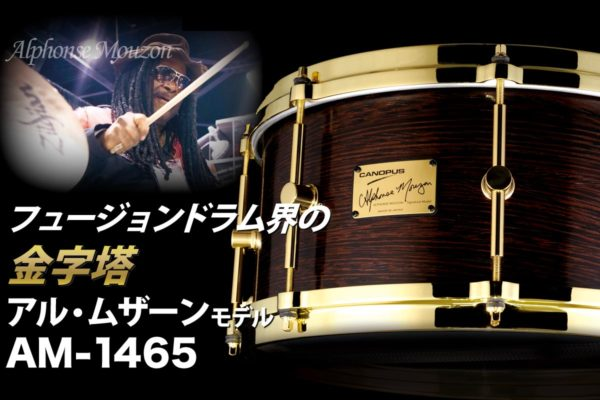 Alphonse Mouzon Signature Snare Drum