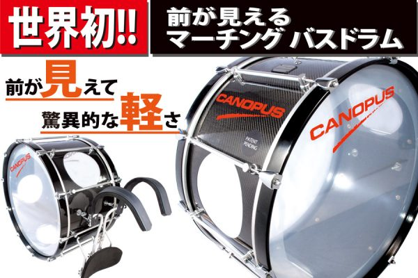 CANOPUS Marching BD