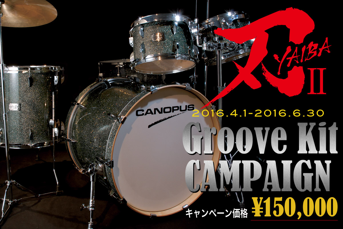 yaiba-groovekit-campaign