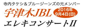 宇津木JBL