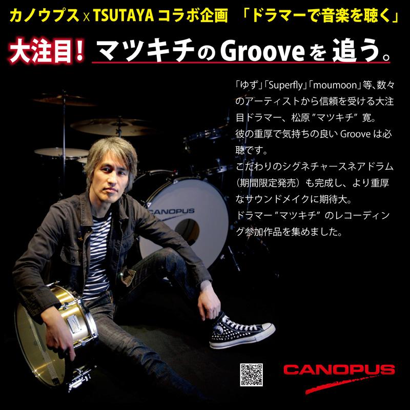 カノウプス x TSUTAYAコラボ企画 「ドラマーで音楽を聴く」大注目!マツキチのGrooveを追う