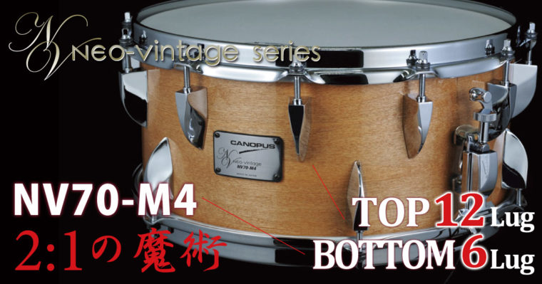 新製品:NV70-M4 スネアドラム発売のお知らせ