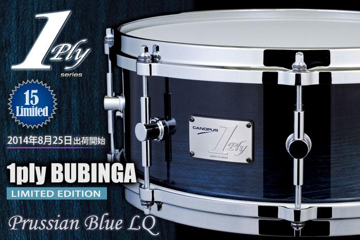 15台限定ブビンガ単版スネアドラム SSBG-1455 Prussian Blue LQ発売のお知らせ