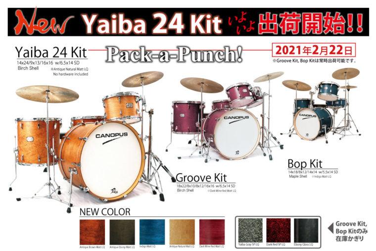 刃II 24 Drum Kitが出荷開始!