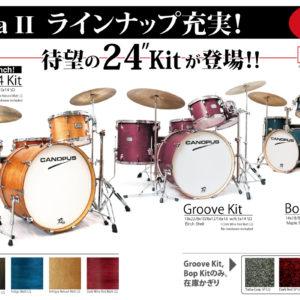 刃II 24 Kit