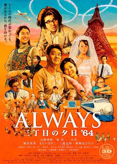 映画「ALWAYS 三丁目の夕日 '64」