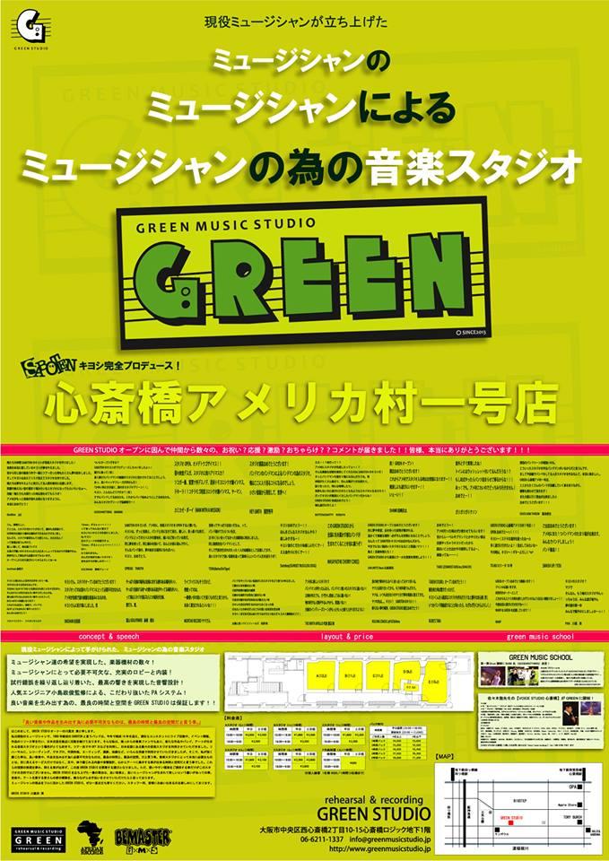 GREEN STUDIO(大阪)にCANOPUS 刃ドラムキット導入
