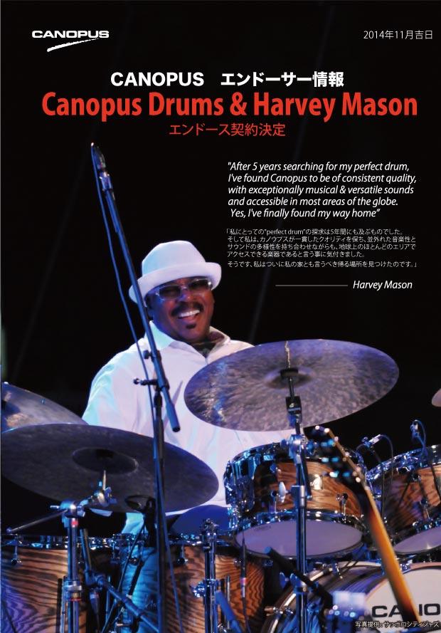 新エンドーサー:Harvey Mason