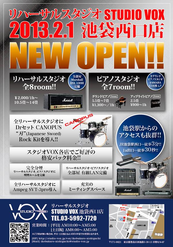 STUDIO VOX 池袋西口店にCANOPUS 刃Rock Kit導入