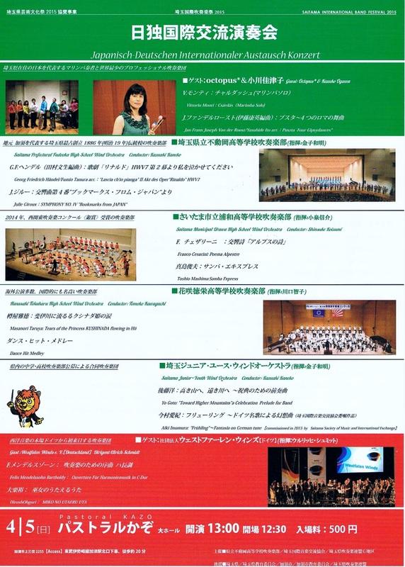 埼玉国際吹奏楽祭2015 日独国際交流演奏会