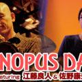 CANOPUS DAY featuring 江藤良人&佐野康夫