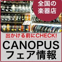 CANOPUSフェア開催情報