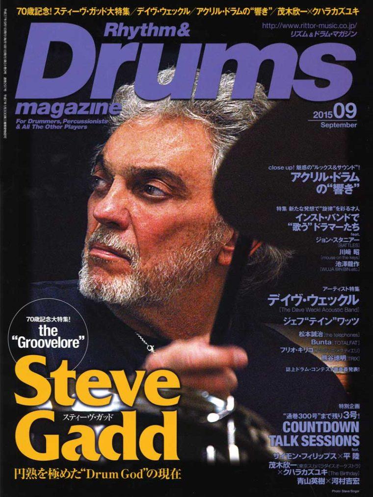 リズム&ドラムマガジン 2015年9月号掲載情報