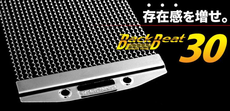 30線バックビートスネアワイヤー CPSS-BB14SNP30 新発売のお知らせ