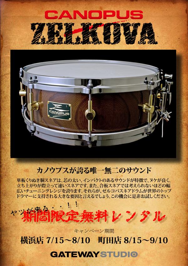 ゼルコバ期間限定無料レンタルキャンペーン GATEWAY STUDIO横浜店&町田店