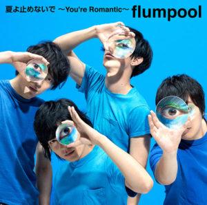 flumpool 夏よ止めないで ~You're Romantic~(初回限定盤)