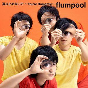 flumpool 夏よ止めないで ~You're Romantic~