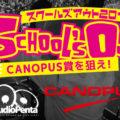 スクールズアウト2015 CANOPUS賞