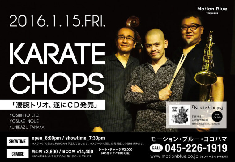 【エンドーサーLIVE情報】江藤良人「Karate Chops」(モーション・ブルー・ヨコハマ)