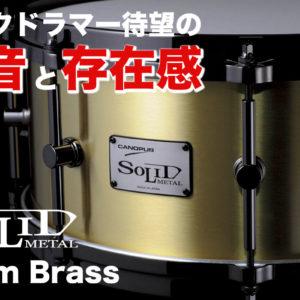3mm厚ブラススネアドラム