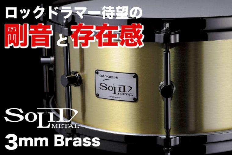 ソリッドメタルシリーズ 3mm厚ブラス SO3B-1465(14″x6.5″)スネアドラム新発売のお知らせ