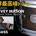 ハービー・メイソン(Harvey Mason)シグネチャースネア