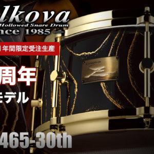 ゼルコバ Zelkova Snare Drum 30周年記念モデル
