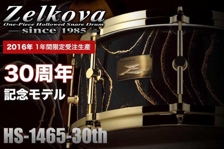 ゼルコバ Zelkova Snare Drum 30周年記念モデル 受注開始のお知らせ