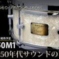ネオビンテージ NV50M1スネアドラム