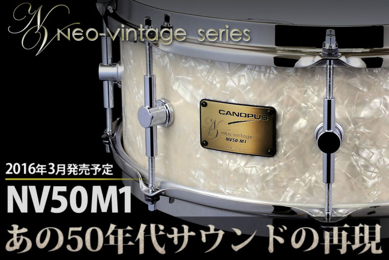 ネオビンテージ NV50-M1スネアドラム新発売のお知らせ