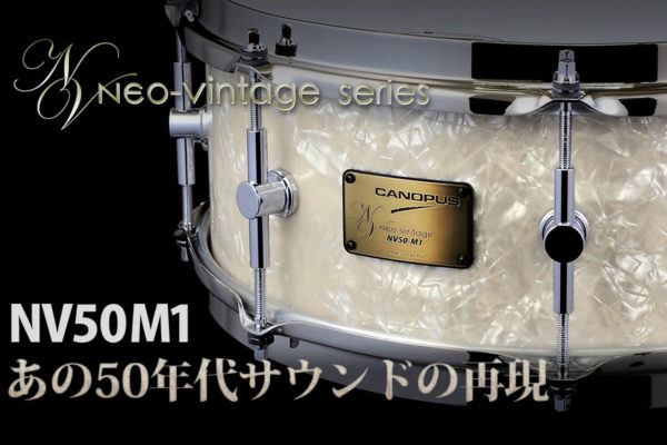 ネオヴィンテージ NV50-M1スネアドラム