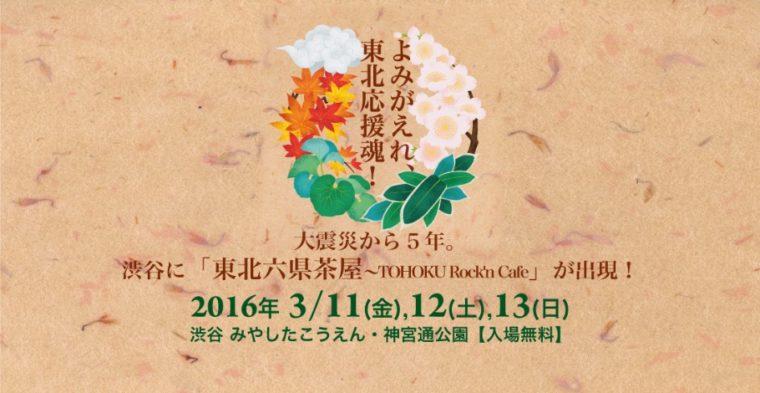 【イベント情報】よみがえれ、東北応援魂!「東北六県茶屋〜TOHOKU Rock'n Cafe」
