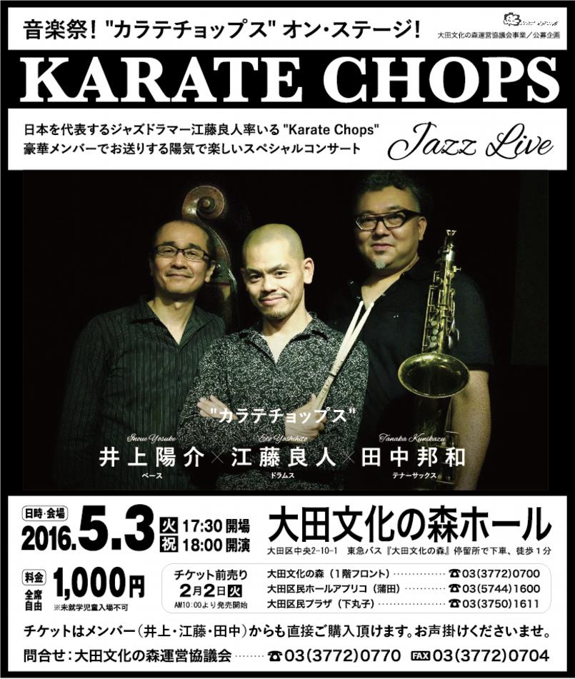 江藤良人「Karate Chops」