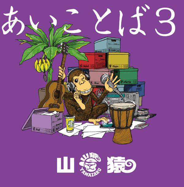 【エンドーサー情報:今村公治】山猿ニューアルバム「あいことば3」(M3:180°)にドラムで参加