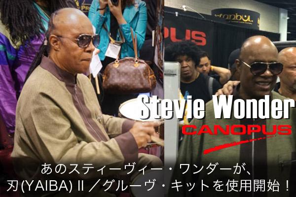 あのスティーヴィー・ワンダーが、 刃(YAIBA)Ⅱ/グルーヴ・キットを使用開始!!!!!!!!