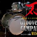 刃II Groove Kit キャンペーン