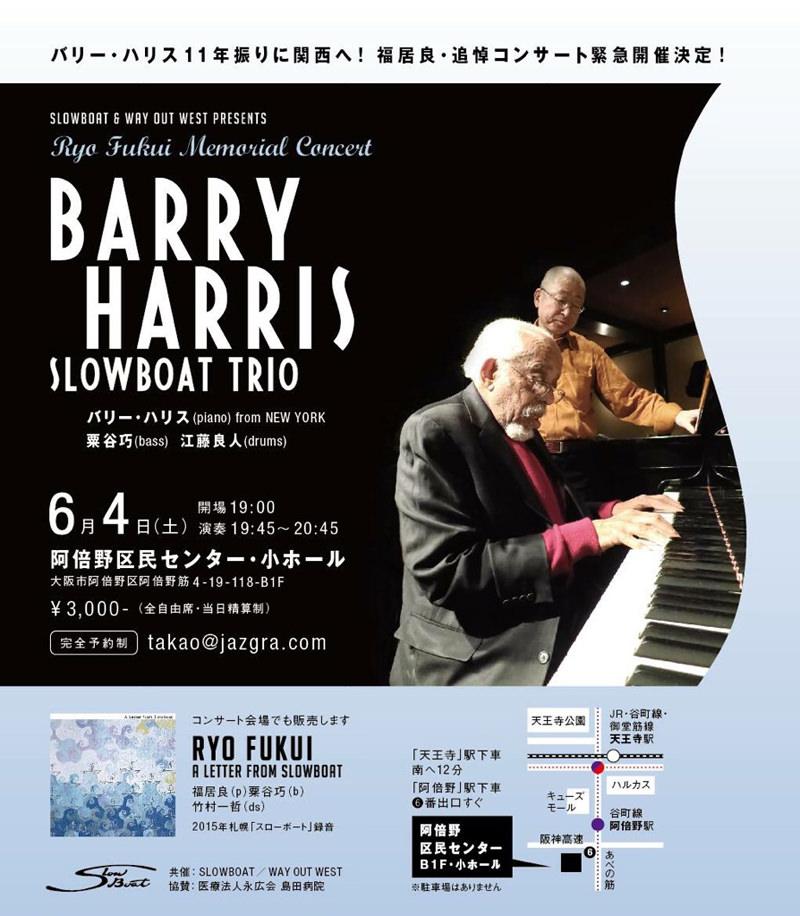 バリー・ハリス Barry Harris