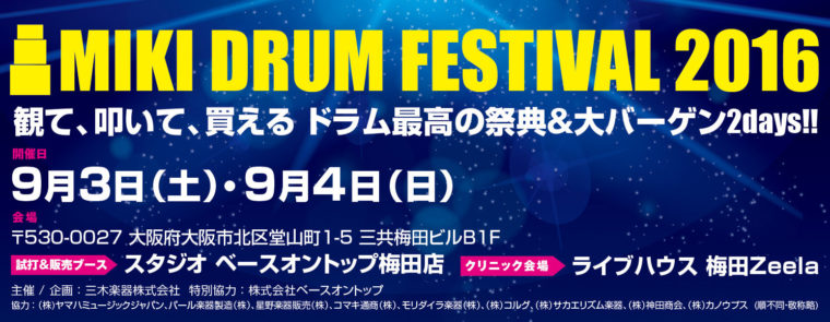 イベント情報:MIKI DRUM FESTIVAL 2016