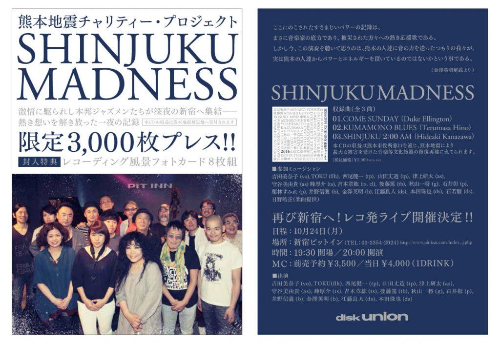 SHINJUKU MADNESS