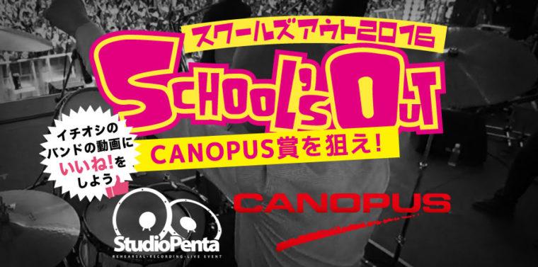 スタジオペンタ主催、「スクールズアウト2016」CANOPUS賞