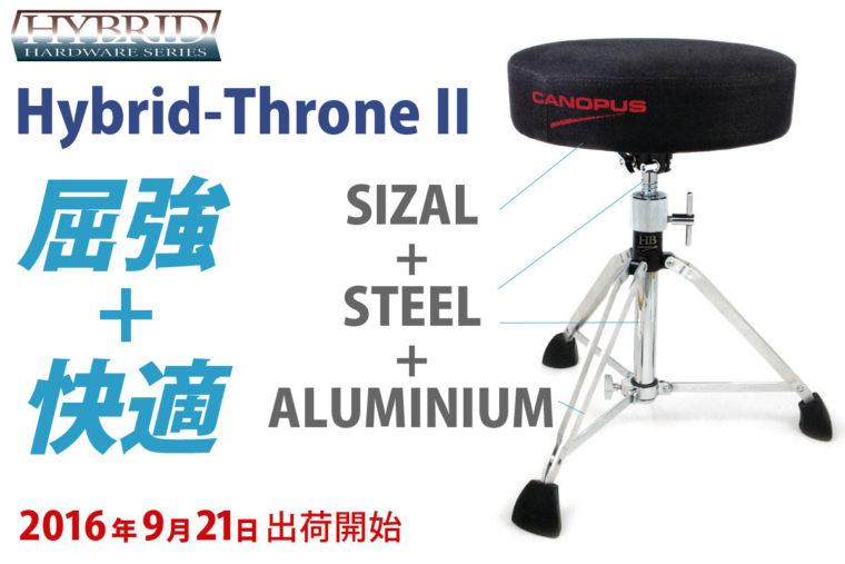 ハイブリッドハードウェアシリーズ新機種「ハイブリッドドラムスローン2」新発売!