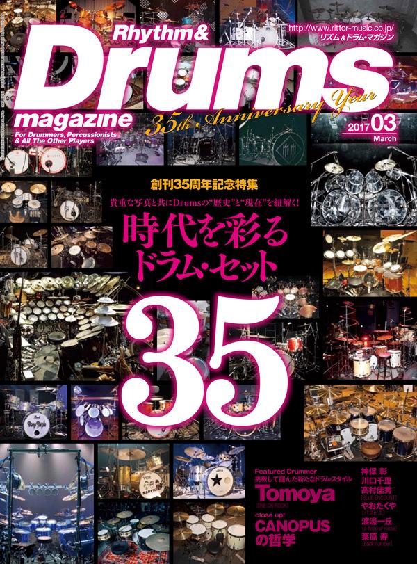 リズム&ドラム・マガジン 2017年3月号 掲載情報