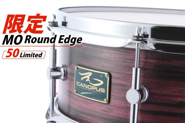 MO Round Edge スネアドラム限定発売のお知らせ