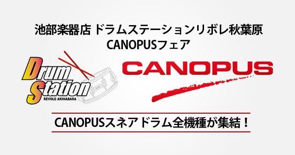 池部楽器店 ドラムステーションリボレ秋葉原にてCANOPUSフェア開催!